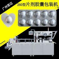 DPP-260药片双铝包装机价格 硬双铝泡罩机厂家