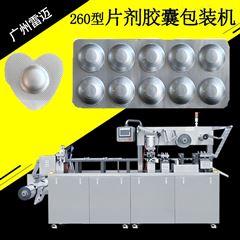 DPP-260藥片雙鋁包裝機價格 硬雙鋁泡罩機廠家