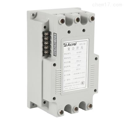 AFK-3D/45A低压复合开关投切开关