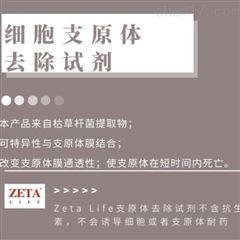 (MRA)支原体去除试剂zeta life