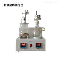 JXZ-1280石油產品機械雜質測定儀