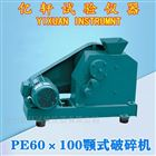 PE60x100颚式破碎机价格