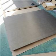DCS-HT-A南通1t304不锈钢地磅 1.2*1.5m防腐蚀平台秤
