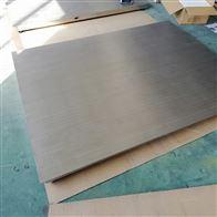 DCS-HT-A安徽1-3吨不锈钢平台秤 304防水电子磅秤