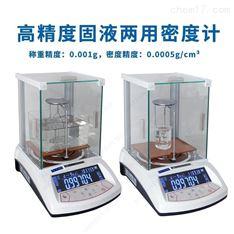 固液体密度计固体比重计固液两用密度测试仪