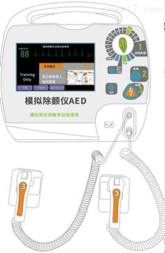 TKMX-2014急救兔兔模拟除颤仪AED