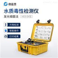 GLP-DX水质毒性荧光测定仪