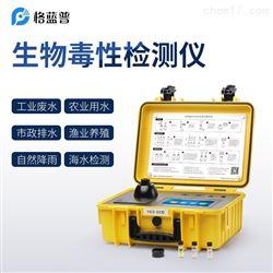 GLP-DX水质毒性生物监测仪