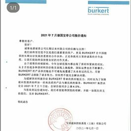BURKERT涨价通知2021年7月德国宝德BURKERT宝帝公司涨价通知