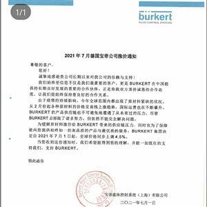 2021年7月德国宝德BURKERT宝帝公司涨价通知