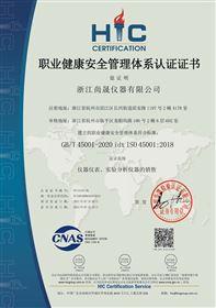 ISO45001职业健康安全管理体系证书