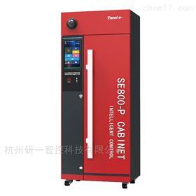 研一SE800-P信息化试剂安全柜