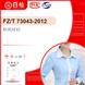 百检提供针织衬衫检测-CMA资质报告