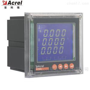 PZ96L-E4具有CPA证书的低压柜电能表