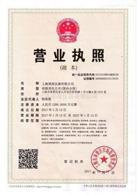 上海颀高营业执照