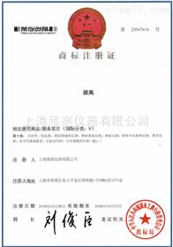 上海颀高商标证