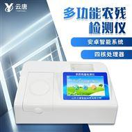 YT-NY24农残检测仪