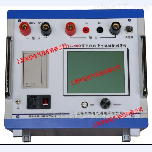 发电机转子转速分析仪