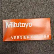 530-101日本MITUTOYO三丰游标卡尺