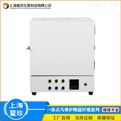 SX2-2.5-10A上海鳌珍1000℃马弗炉陶瓷纤维炉膛