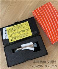 三丰SJ-210粗糙度仪测针 178-390测头