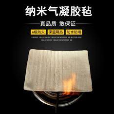 防火防水二氧化硅纳米气凝胶板