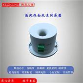 XZGK管道空氣流量傳感器