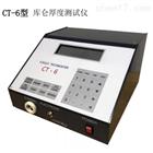 电解式镀层测厚仪CT-6