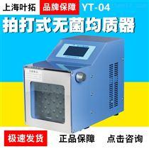 拍打式无菌均质器(YT-04)
