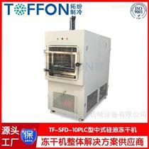 TF-SFD-10冷冻干燥机型号  宠物奶酪块冻干生产线