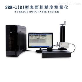 SRM-1(D)型表面粗糙度测量仪