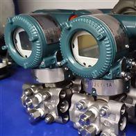 EJA130A横河高静压差压变送器