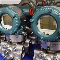 EJA130A 高静压差压变送器价格