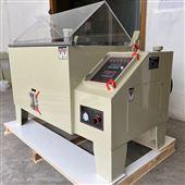 YSYW-90西安-盐雾试验箱