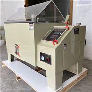 西安-盐雾试验箱