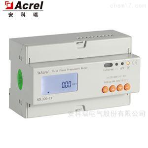 DTSY1352-NK远程费控充值预付费电表