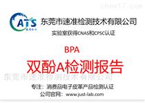 深圳奶瓶BPA认证|水杯BPA测试|双酚A测试