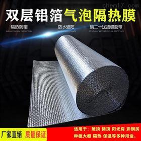 双面铝箔隔热反射膜