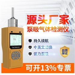 二氧化碳检测仪便携泵吸式养殖场探测器
