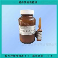 Fei_5085-CN固废*化物质控样 - 50g+20mL 环境检测