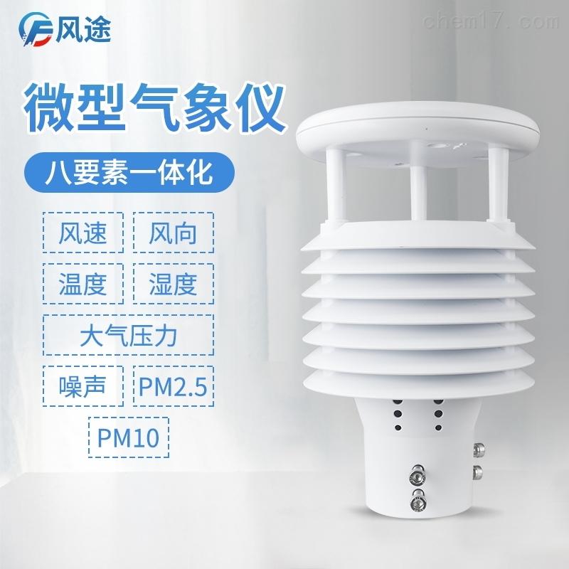 自动气象传感器