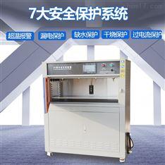 加速老化试验箱紫外线老化测试箱