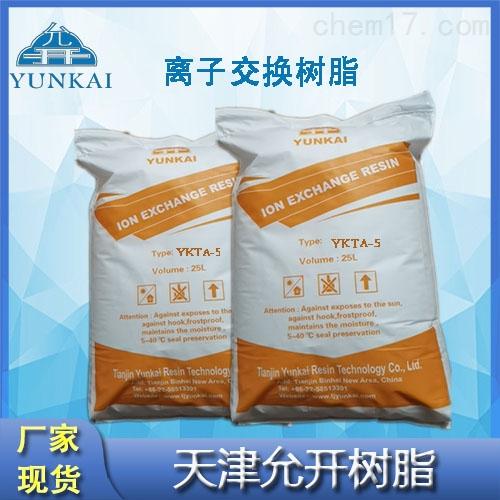 化工仪器-特种树脂-YKTA-5.jpg