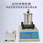 SYD-2806F沥青软化点试验装置(电脑液晶)