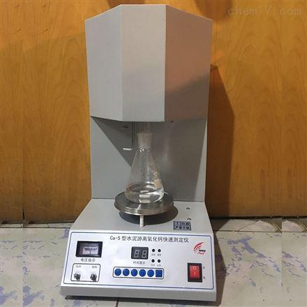 游离氧化钙快速测定仪