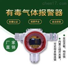 固定氧气检测仪 有毒气体探测器 有毒报警仪