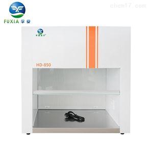 HD-850全鋼桌上式水平送風凈化臺