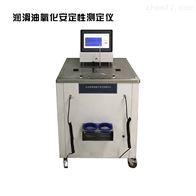 WQY2008SH/T0193/2272潤滑油氧化安定性測定儀