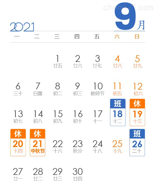 2021中秋节.png