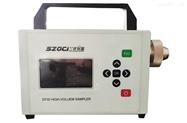 CCZ30数字恒流矿用防爆粉尘采样器